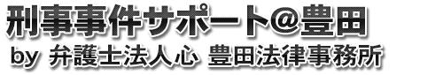 刑事事件豊田